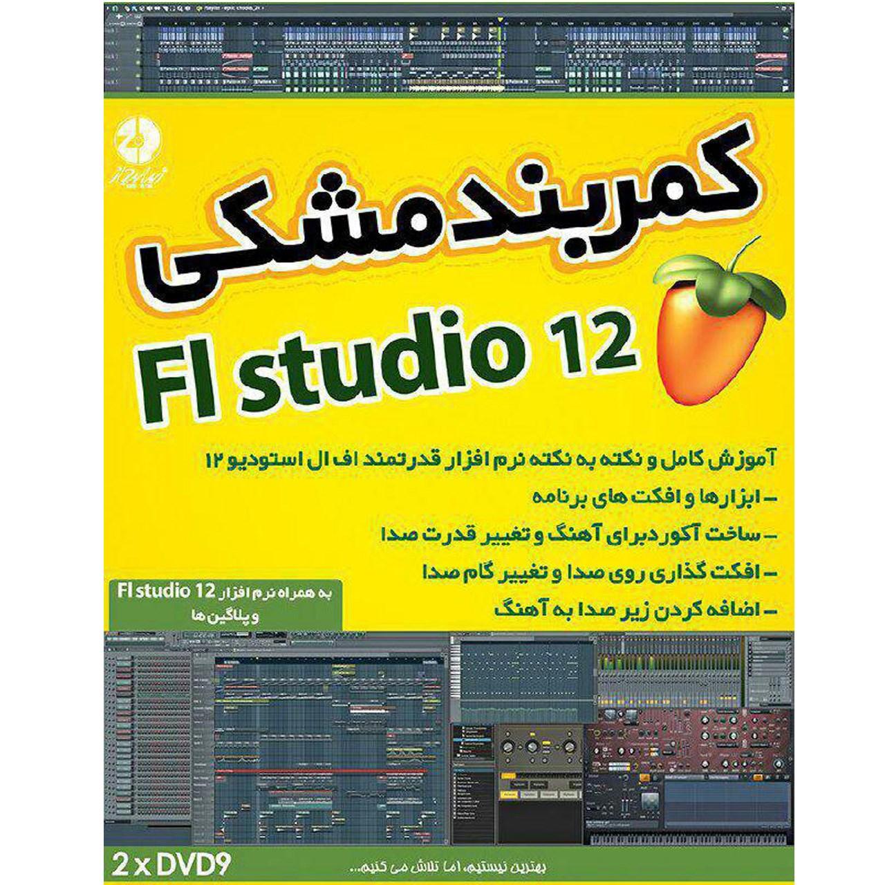 آموزش جامع برنامه FI Studio نشر زیباپرداز