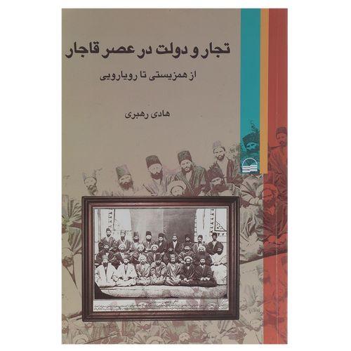 کتاب تجار و دولت در عصر قاجار اثر هادی رهبری