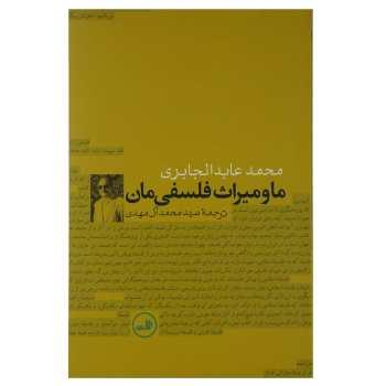 کتاب ما و میراث فلسفی مان اثر محمد عابدالجابری