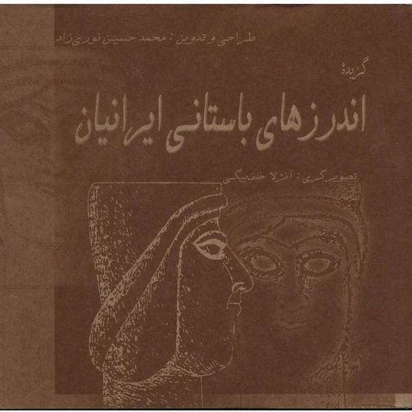 کتاب گزیده اندرزهای باستانی ایرانیان اثر محمدحسین نوری زاد