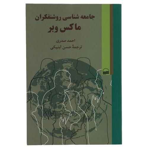 کتاب جامعه شناسی روشنفکران ماکس وبر اثر احمد صدری