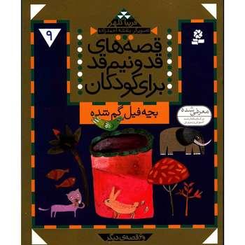 کتاب قصه های قد و نیم قد برای کودکان 9 اثر فریبا کلهر