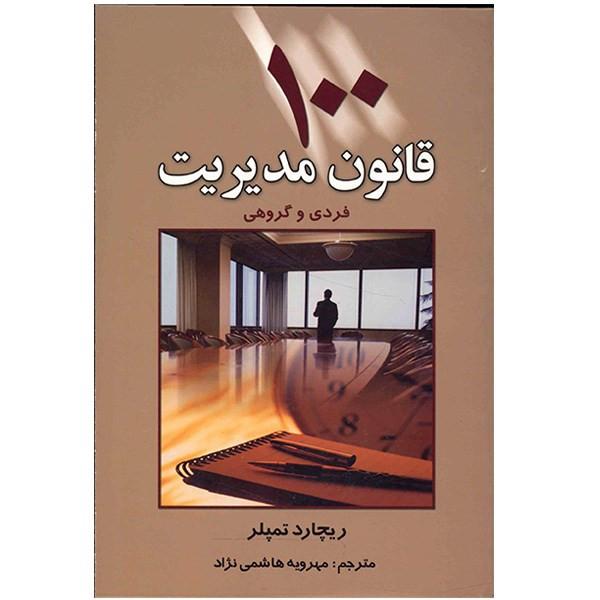 کتاب 100 قانون مدیریت فردی و گروهی اثر ریچارد تمپلر