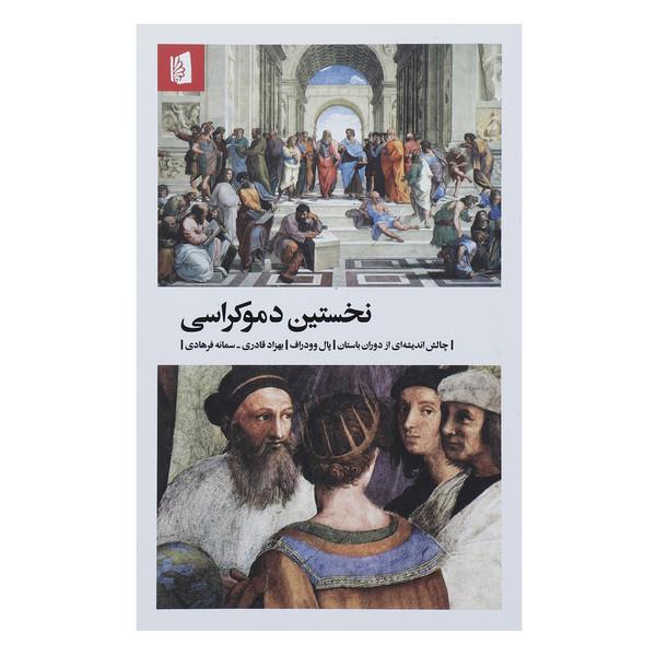 کتاب نخستین دموکراسی چالش اندیشه ای از دوران باستان اثر پال وودراف