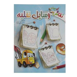 کتاب نقاش کوچولو وسایل نقلیه اثر مسعود موسوی