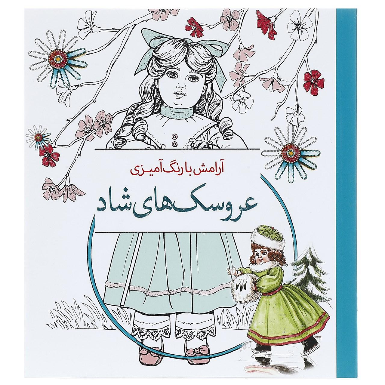 کتاب آرامش با رنگ آمیزی عروسک های شاد