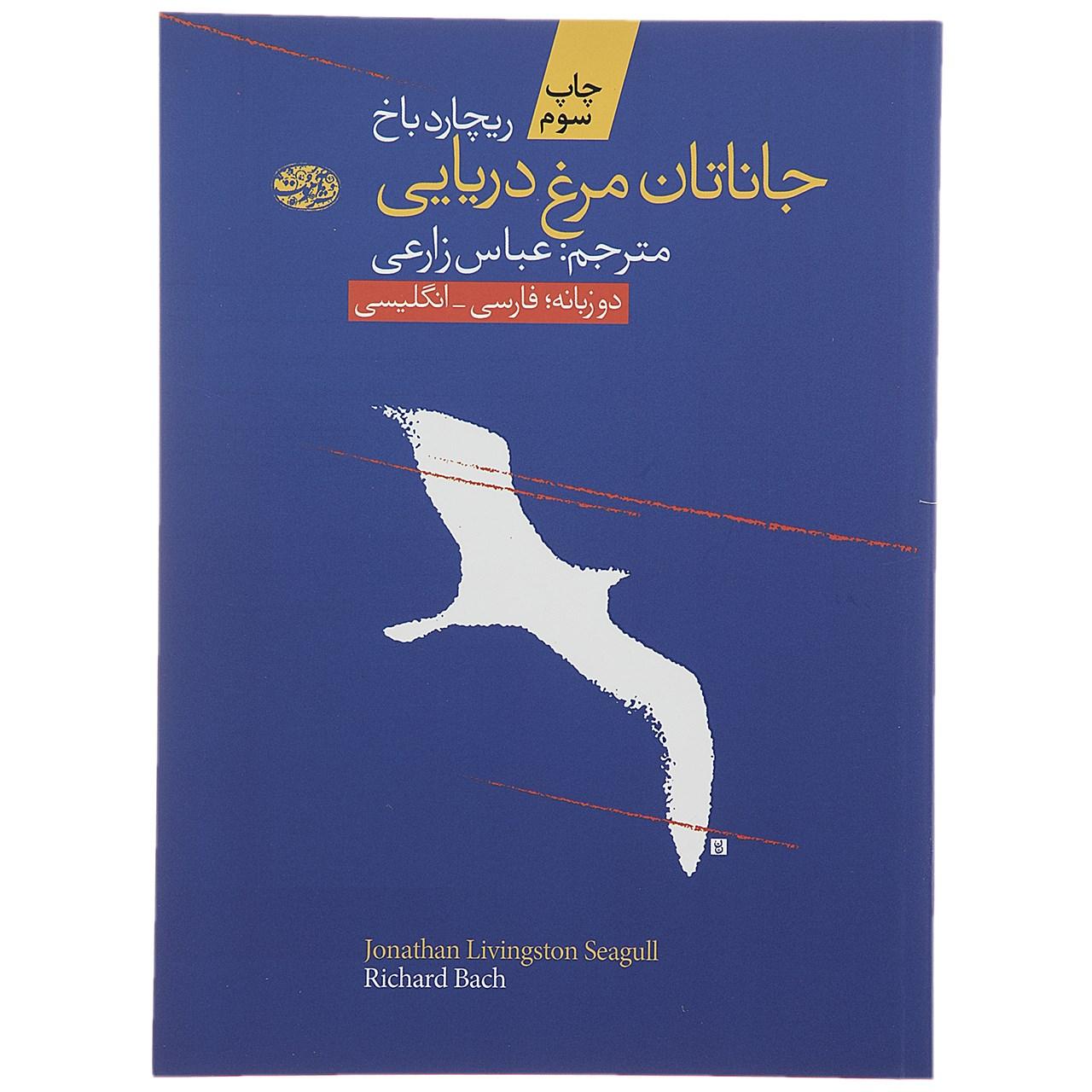 خرید                      کتاب جاناتان مرغ دریایی اثر ریچارد باخ
