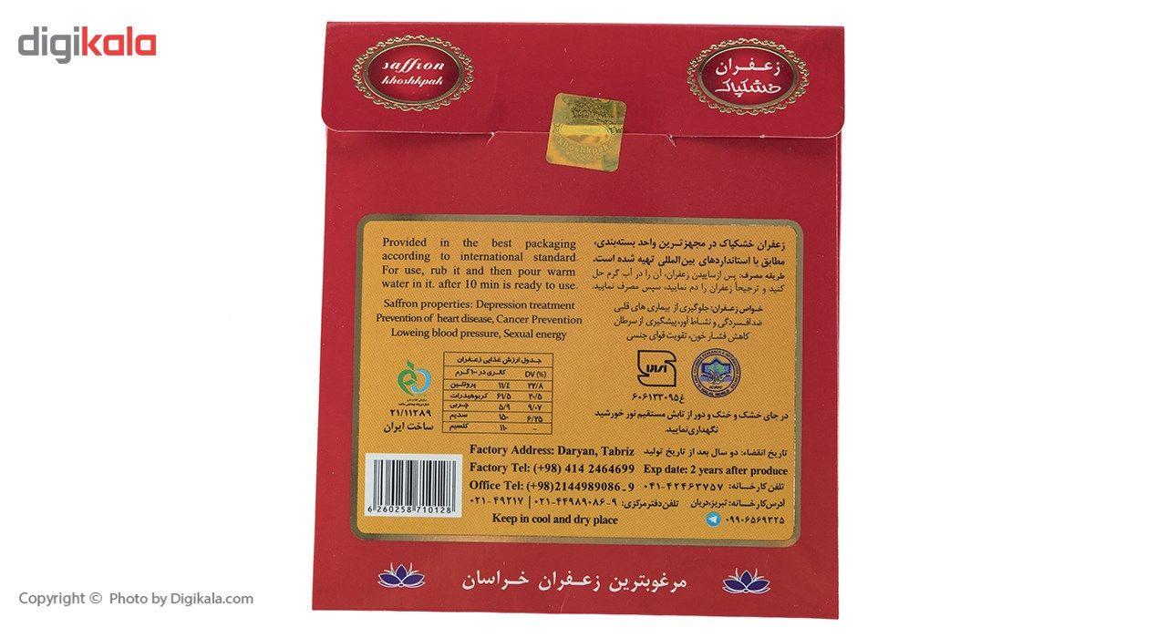 زعفران خشکپاک مقدار 2.3 گرم main 1 1