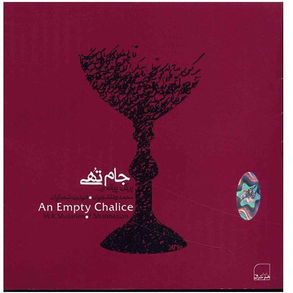 آلبوم موسیقی جام تهی - محمدرضا شجریان