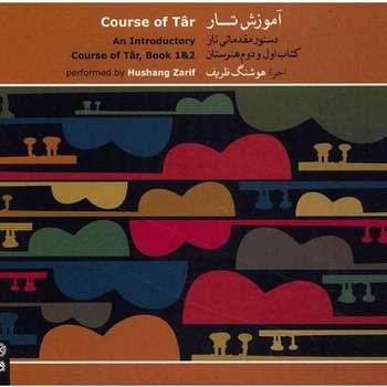 آلبوم موسیقی آموزش تار (دستور مقدماتی تار) - هوشنگ ظریف