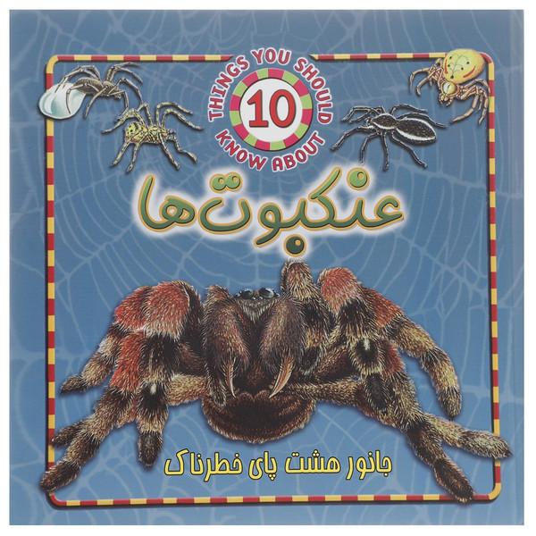 کتاب عنکبوت ها - جانور هشت پای خطرناک اثر استیو پارکر