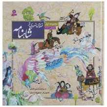 کتاب قصه های تصویری از شاهنامه جلدهای 1 تا 6 اثر ابوالقاسم فردوسی