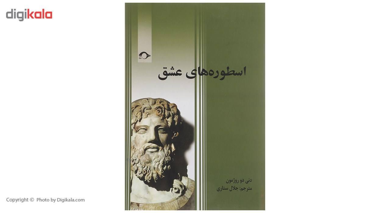 کتاب اسطوره های عشق اثر دنی دو روژمون main 1 1
