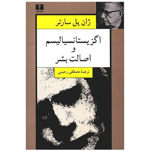 کتاب اگزیستانسیالیسم و اصالت بشر اثر ژان پل سارتر