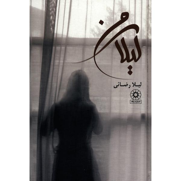 کتاب لیلای من اثر لیلا رضایی - سلفون