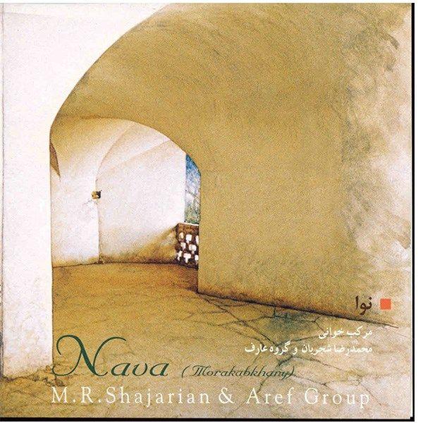 آلبوم موسیقی نوا (مرکب خوانی) - محمدرضا شجریان
