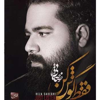 آلبوم موسیقی فقط گوش کن - رضا صادقی