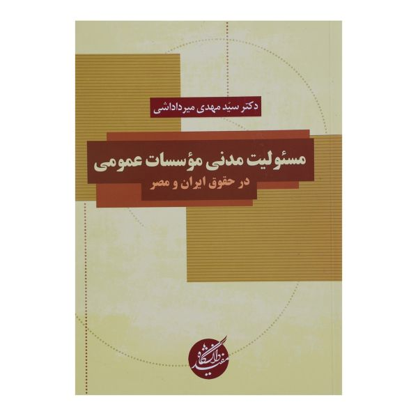 کتاب مسئولیت مدنی موسسات عمومی اثر سید مهدی میرداداشی