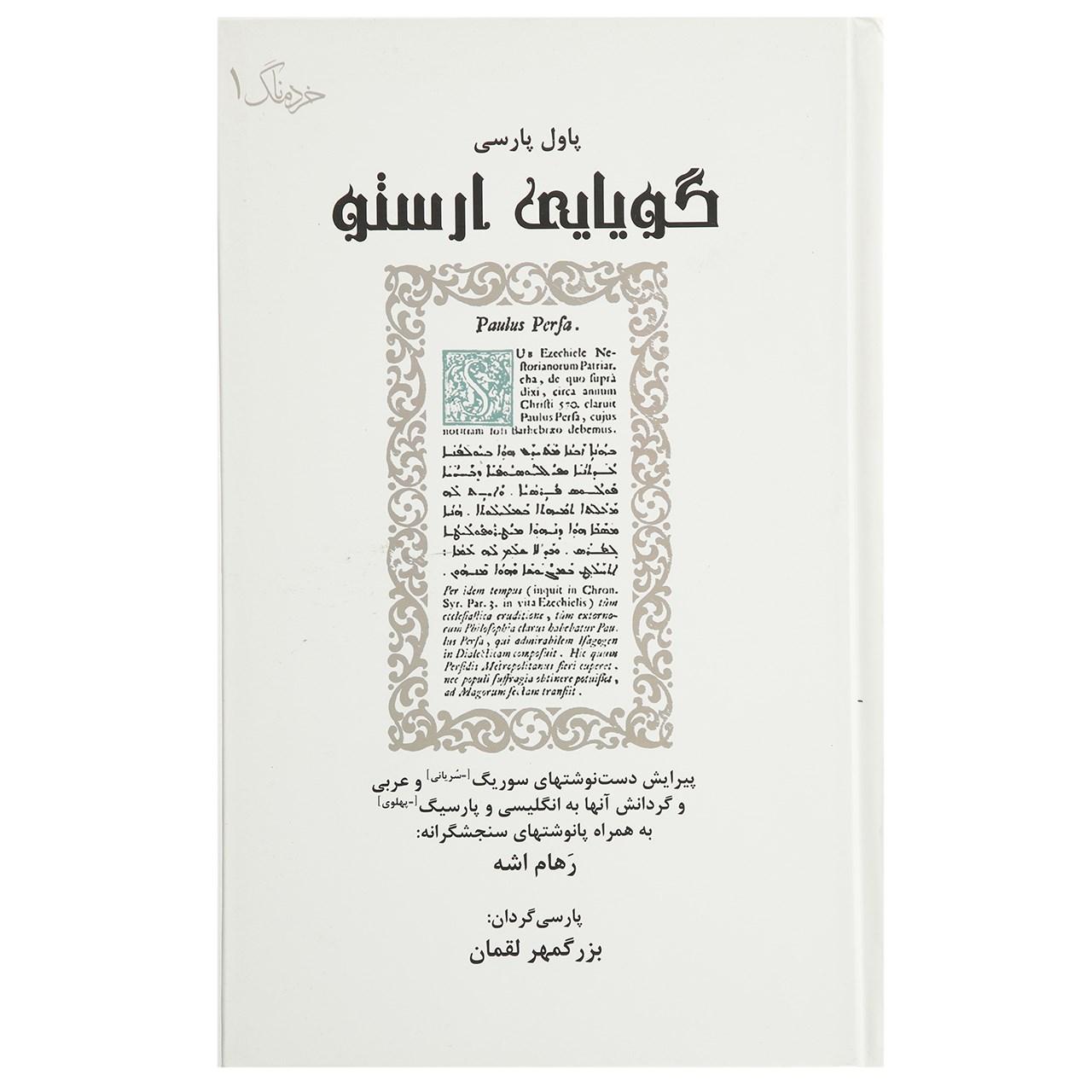 کتاب گویایی ارستو اثر پاول پارسی