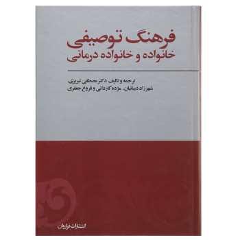 کتاب فرهنگ توصیفی خانواده و خانواده درمانی اثر مصطفی تبریزی