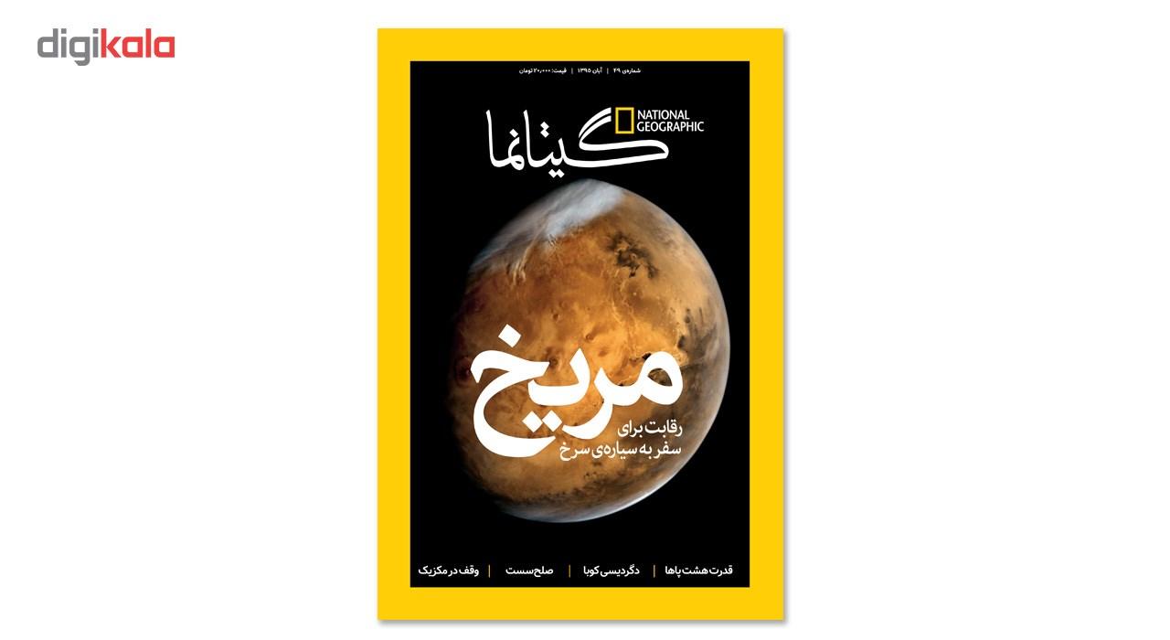 مجله نشنال جئوگرافیک فارسی - شماره 49