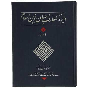 کتاب دایره المعارف جهان نوین اسلام 1 اثر جان ل. اسپوزیتو