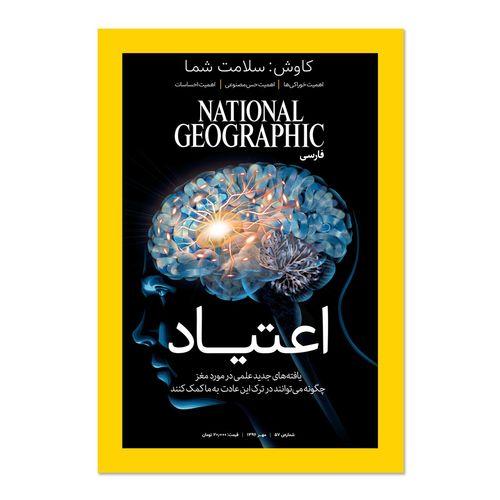 مجله نشنال جئوگرافیک فارسی - شماره 57