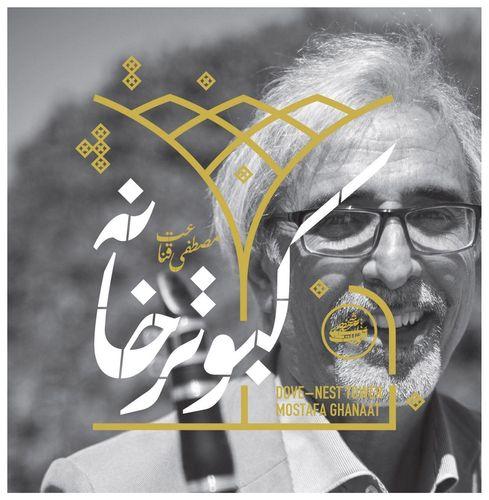 آلبوم موسیقی کبوترخانه اثر مصطفی قناعت