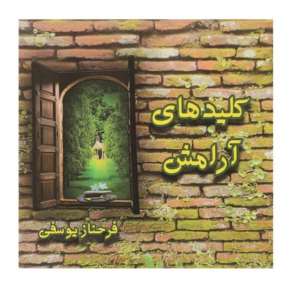 کتاب کلیدهای آرامش اثر فرحناز یوسفی
