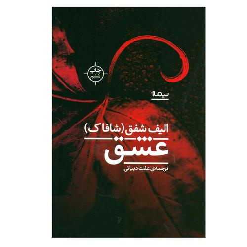 کتاب عشق اثر الیف شافاک نشر نیماژ