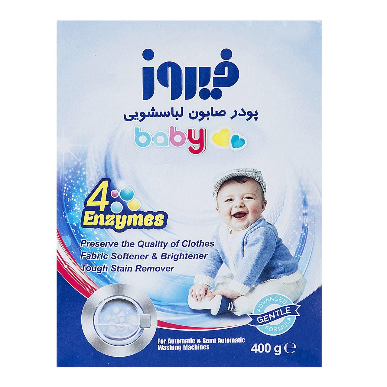 خرید                     پودر صابون لباسشویی کودک فیروز مدل 4 Anzymes مقدار 400 گرم