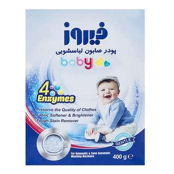 پودر صابون لباسشویی کودک فیروز مدل 4 Anzymes مقدار 400 گرم