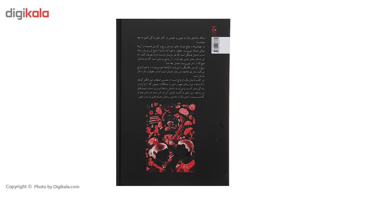 کتاب سیر عشق اثر آلن دوباتن main 1 1