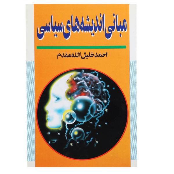 کتاب مبانی اندیشه های سیاسی اثر احمد خلیل الله مقدم