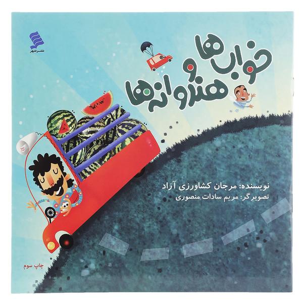 کتاب خواب ها و هندوانه ها اثر مرجان کشاورزآبادی