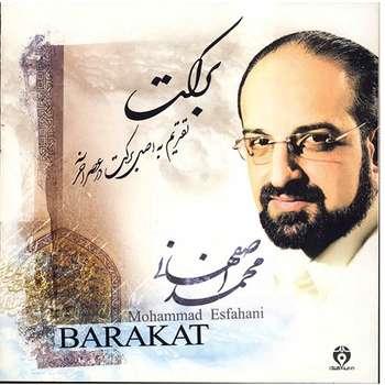 آلبوم موسیقی برکت - محمد اصفهانی