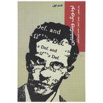 کتاب قدم اول لودویک ویتگنشتاین اثر جان هیتون