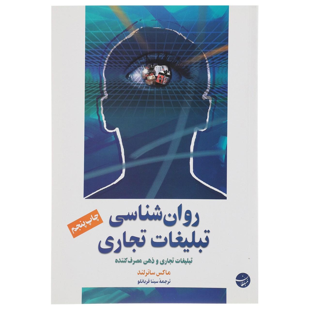 کتاب روانشناسی تبلیغات تجاری اثر ماکس ساترلند