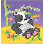 کتاب لمسی کتابمو باز می کنم در باغ وحش اثر ناصر کشاورز