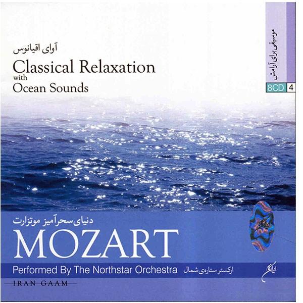 آلبوم موسیقی دنیای سحرآمیز موتزارت
