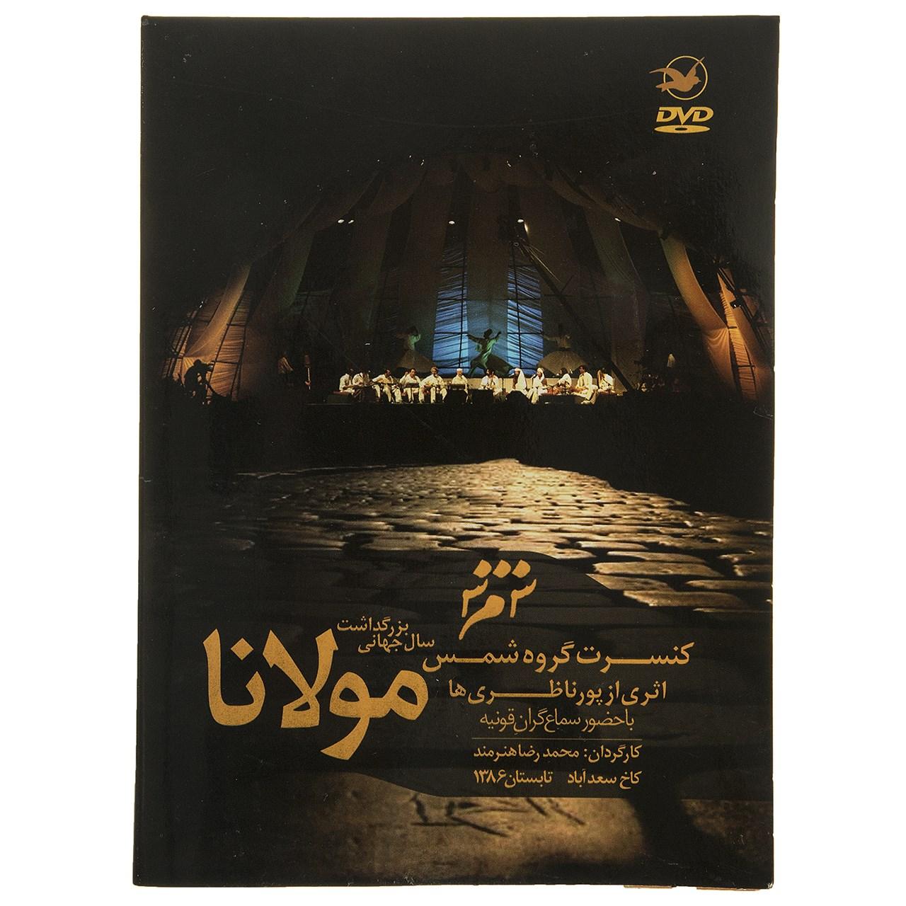 کنسرت گروه شمس اثر پورناظری ها