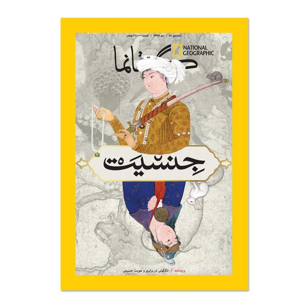 مجله نشنال جئوگرافیک فارسی - شماره 51