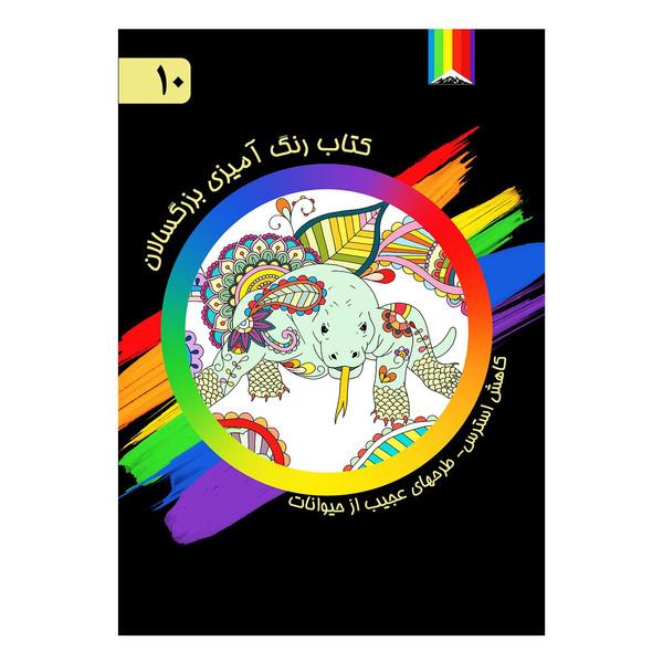 کتاب رنگ آمیزی بزرگسالان اثر کیتی پیکر شماره 10