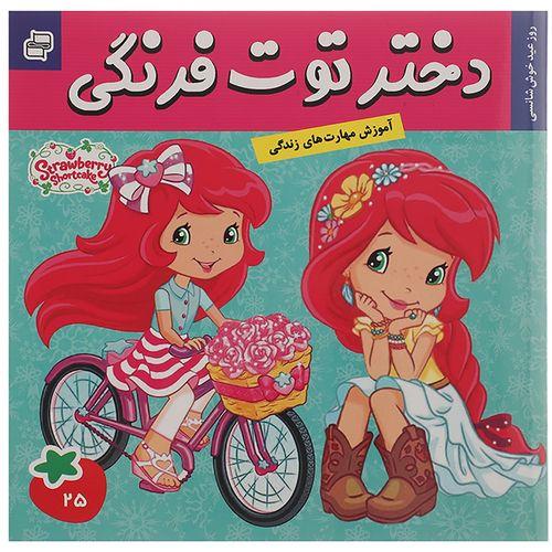 کتاب دختر توت فرنگی 25 روز عید خوش شانسی اثر سامانتا بروک