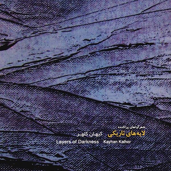 آلبوم موسیقی لایه های تاریکی - کیهان کلهر