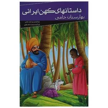 کتاب داستانهای کهن ایرانی بهارستان جامی اثر عبدالرحمان جامی