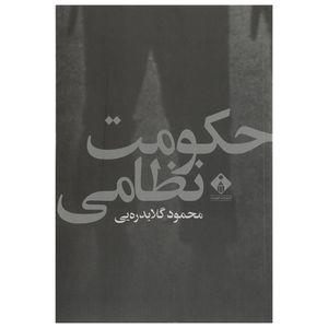 کتاب حکومت نظامی اثر محمود گلابدره یی