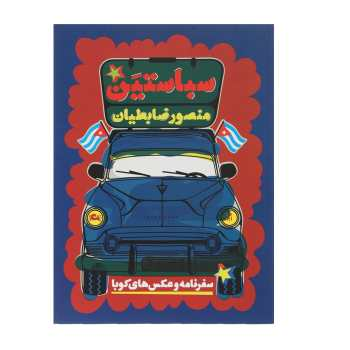 کتاب سباستین اثر منصور ضابطیان