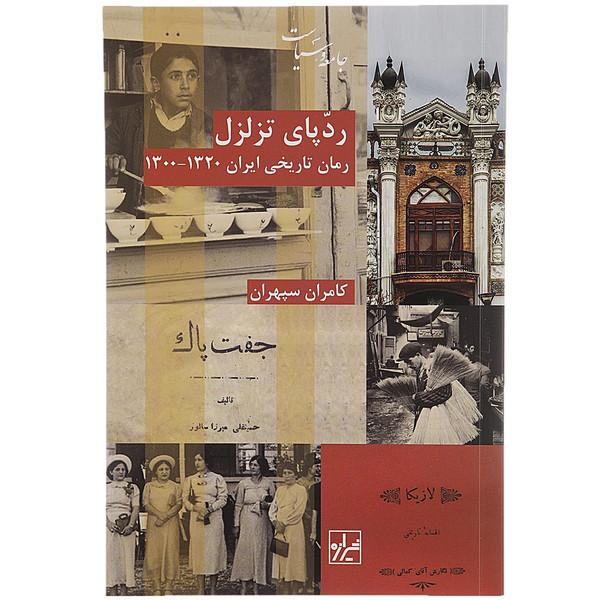 کتاب ردپای تزلزل اثر کامران سپهران
