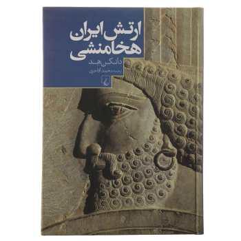 کتاب ارتش ایران هخامنشی اثر دانکن هد